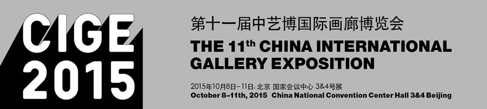 Banner Beijin CIGE 2015 Romulo-Royo exhibition